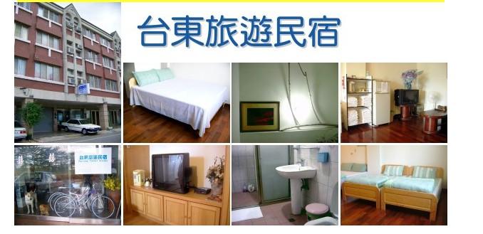 「台東旅遊民宿」的圖片搜尋結果