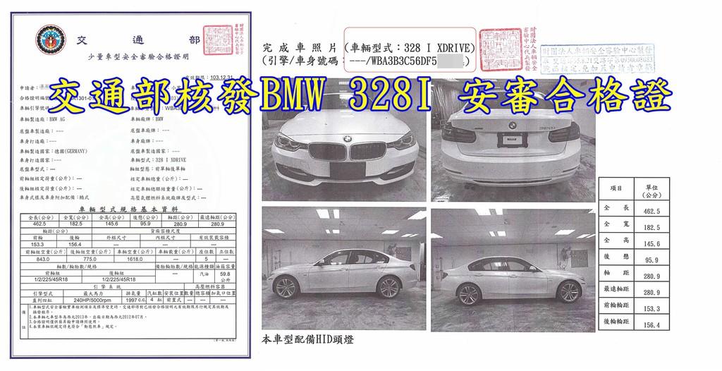 BMW 328I 安全審驗合格證明,有這一張才可以領牌上路喔!