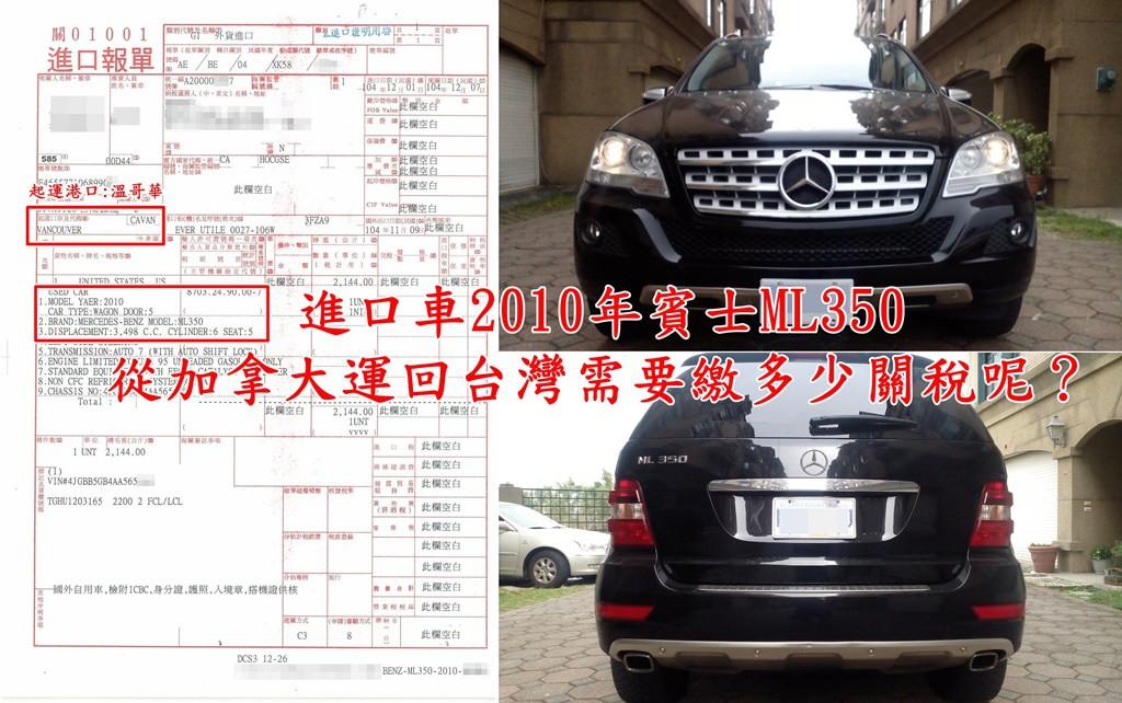 賓士ML350從溫哥華海運回台灣進口報單, 想知道這台賓士ML350進口關稅如何計算嗎?海運運費是多少?