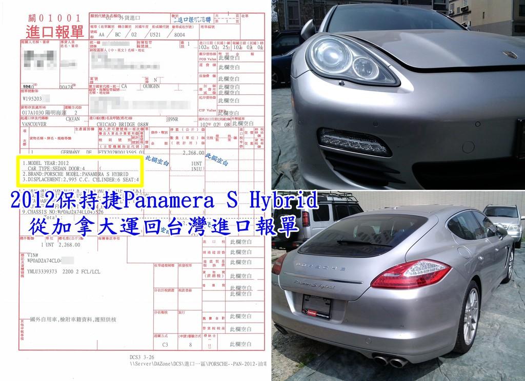 2012保持捷Panamera S Hybrid從加拿大運回台灣進口報單, 這台保持捷台灣進口關稅大約繳了近1百萬元新台幣, 為什麼要繳這樣多呢? 在關稅計算時因為超過2,000CC數所以貨物稅要用30%計算 海關認定為進口高價汽車所以要徵收奢侈稅。