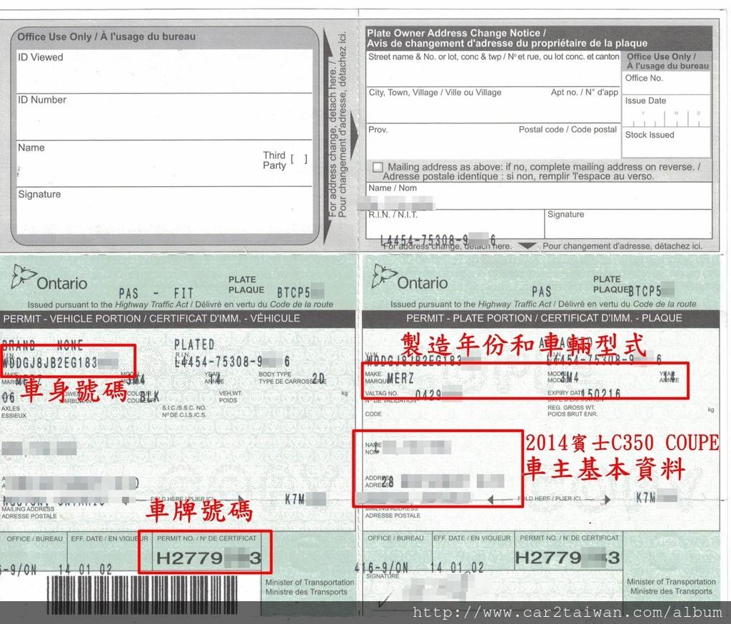 台中林先生的賓士C350在多倫多的Ownership(車輛所有權證明文件)從加拿大出口到台灣報關及驗車都需要這份文件