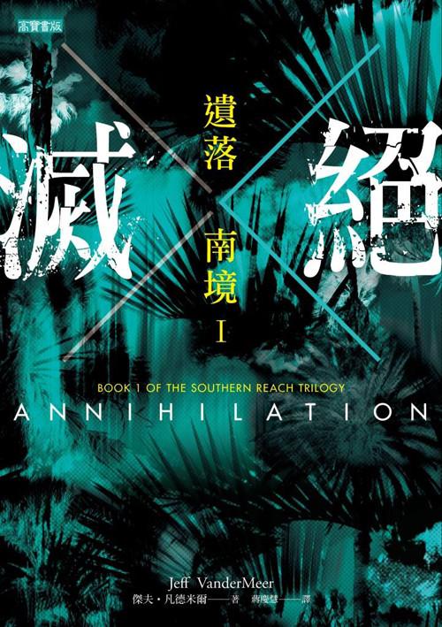 「遺落南境Ⅰ滅絕 Annihilation」的圖片搜尋結果