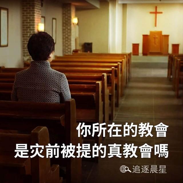 你所在的教會是災前被提的真教會嗎?