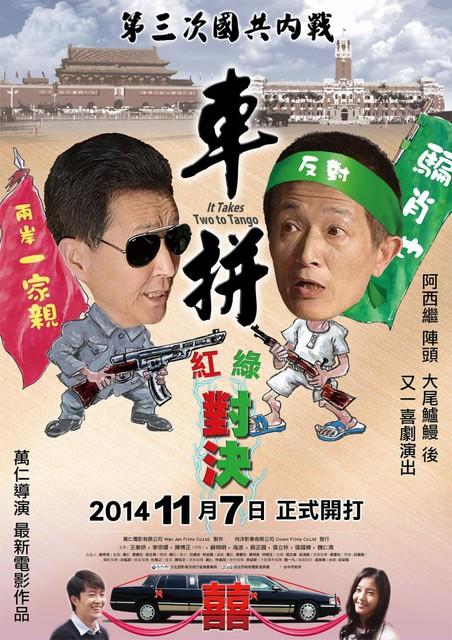 車拼  2014-11-07