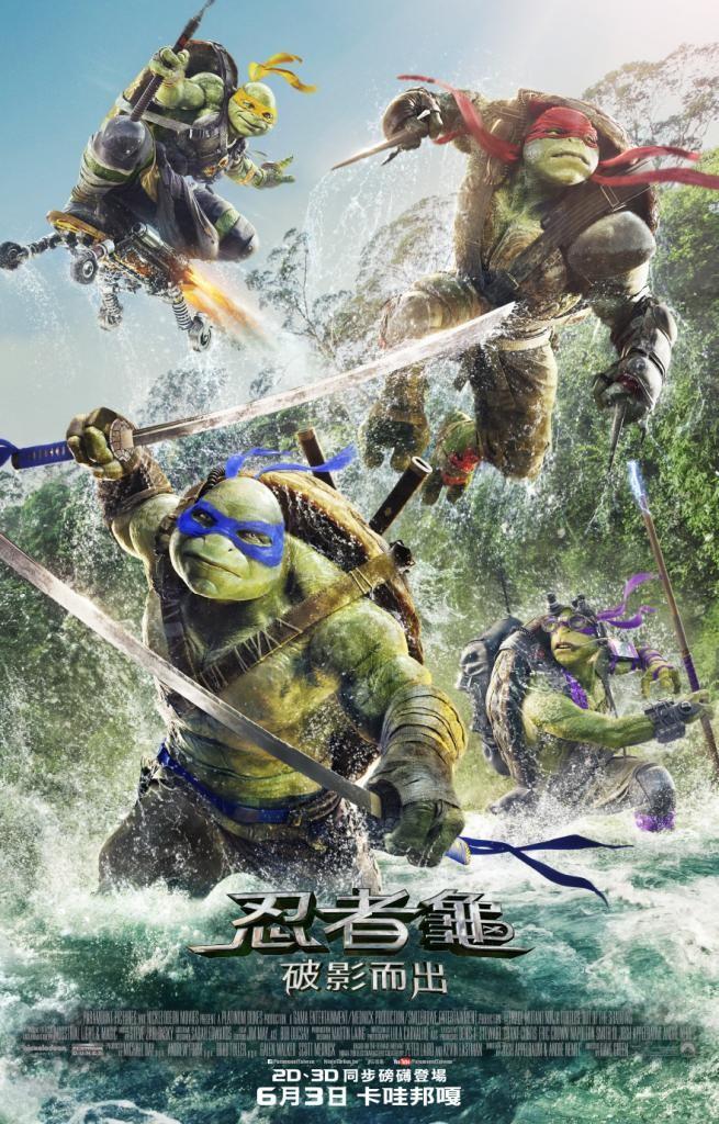 忍者龜:破影而出