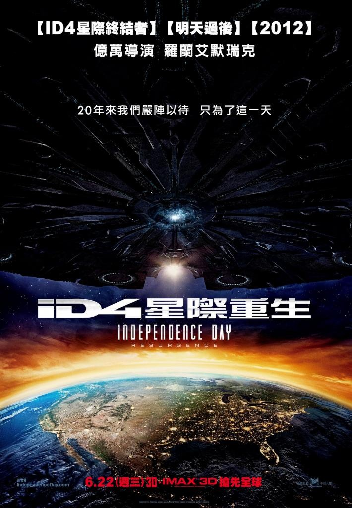 ID4星際重生