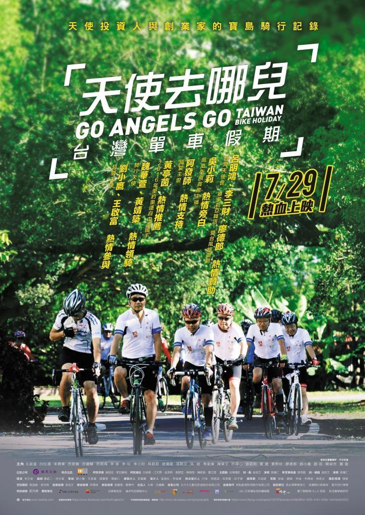 紀錄片天使去哪兒?台灣單車假期