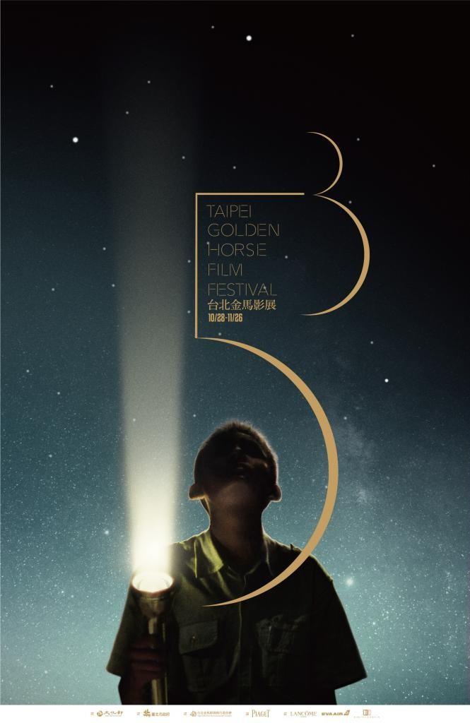 2016金馬影展