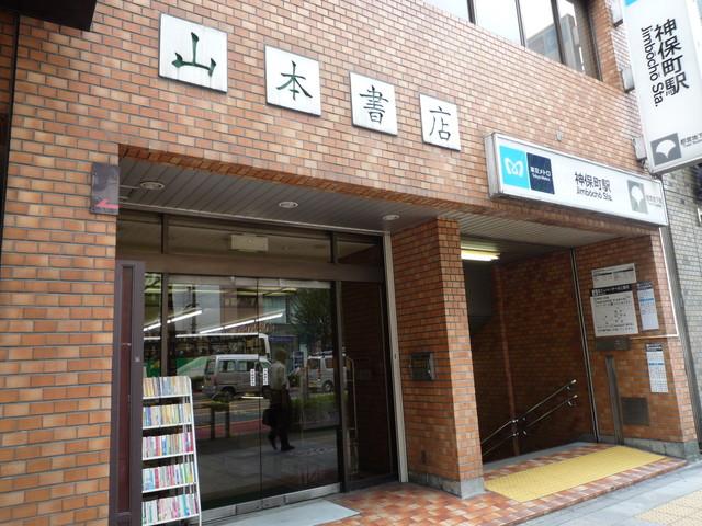 神保町的山本書店@新學衡【參訪...
