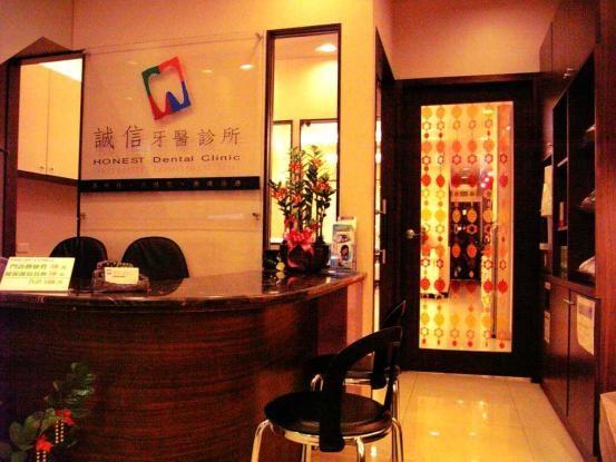 誠信牙醫診所圖片