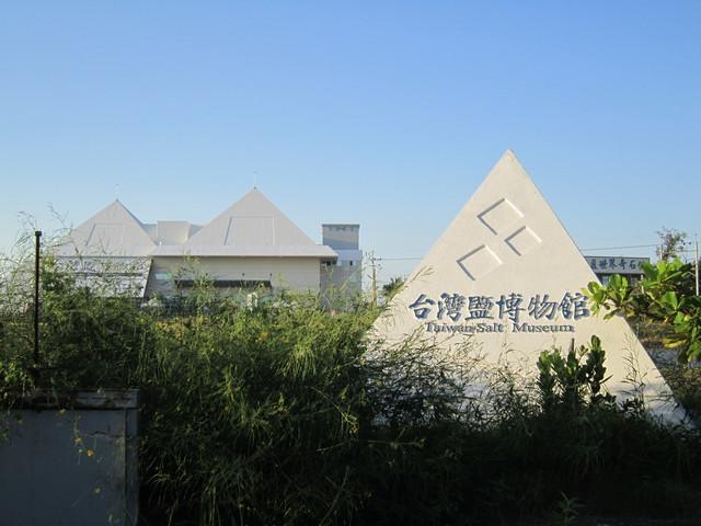 [七股]台灣鹽博物館@ 蝙蝠狸的第二人生:: 痞客邦PIXNET ::