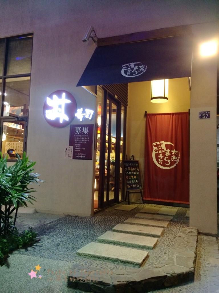 大漁丼壽司(大漁迴轉壽司)