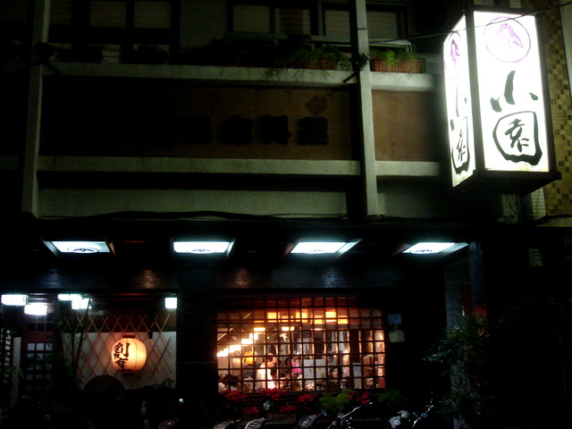 割烹老店- 小園日本料理 - 個人新聞台 - PChome