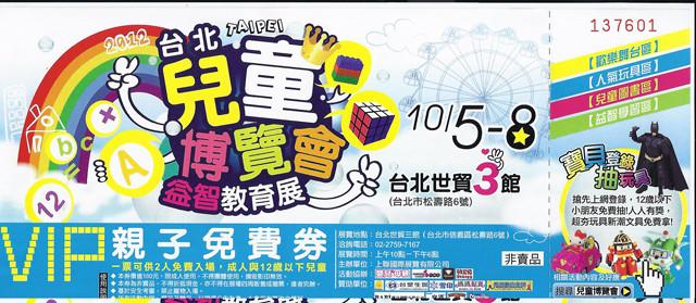 2012台北兒童博覽會益智教育展門票免費大放送(9/28截止)