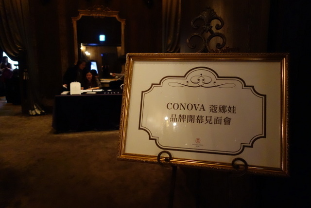 傳遞法式的優雅美學 Conova蔻娜娃品牌見面會