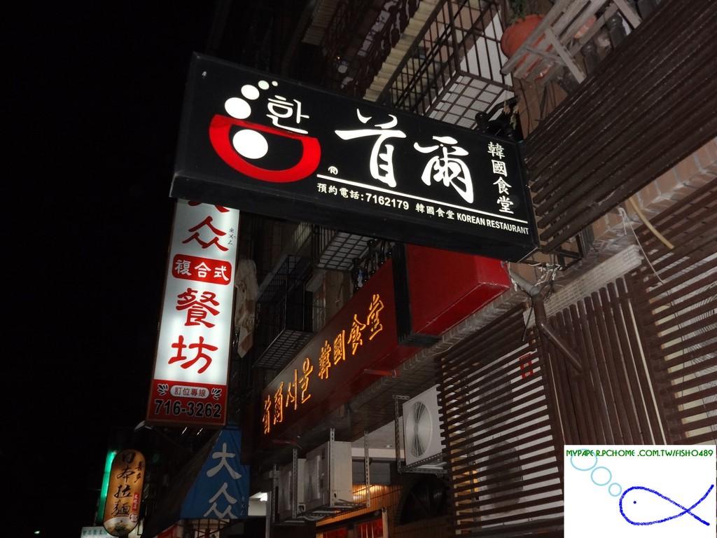 《出一張嘴‧高雄》首爾韓國食堂 - 個人新聞台 - PChome