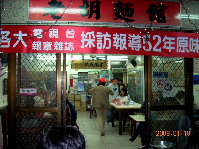 老胡麵館:(中興新村)老胡麵館-肉香軟Q的牛肉麵