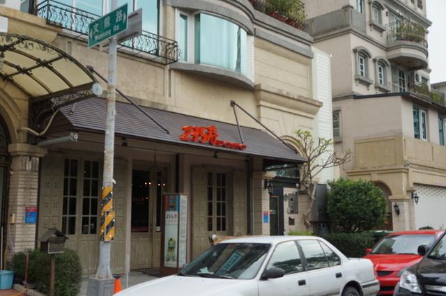 【Kay食記】235巷Pasta - 吃在高雄(鳳山區) - 個人新聞台