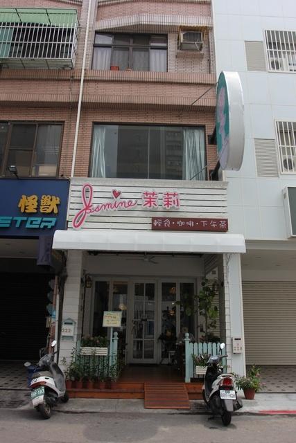 【Kay食記】茉莉(輕食咖啡下午茶) - 吃在高雄(新興區) - Kay ' s ...