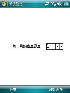[轉貼]可在指定時間發送簡訊 8212;mizSmsBot簡訊機器人