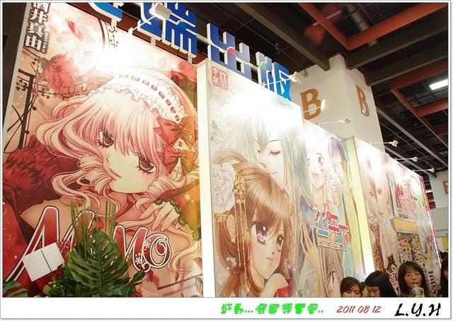 動感..漫畫博覽會
