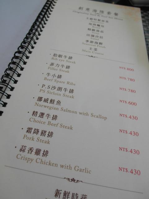 「食記。高雄」新悦鐵板燒創意料理 - 個人新聞台 - PChome