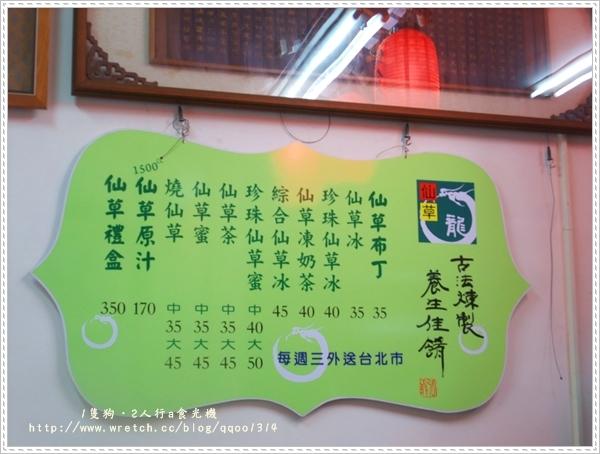 仙草龍:金山甜點/小吃伴手禮‧仙草龍‧入口即化仙草布丁(團購)