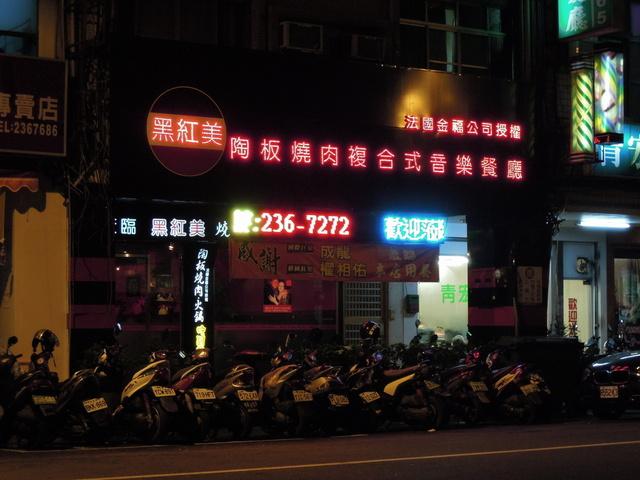 【仔姐美食團】2012.8.19 黑紅美陶板燒肉餐廳 - 個人新聞台