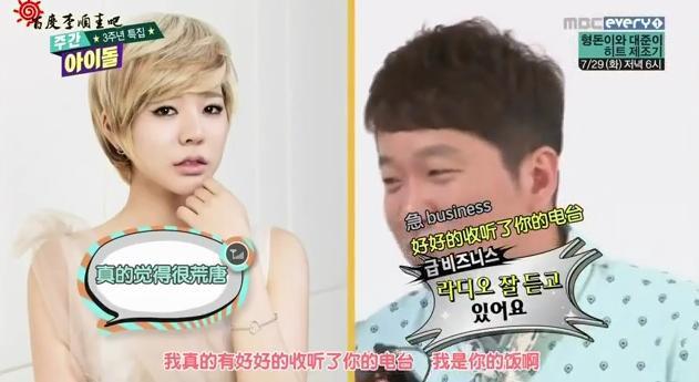 一周偶像shinee中字_140723 Sunny cut @ 一周偶像 weekly idol 電話連線[中字]@少女時代《S ...