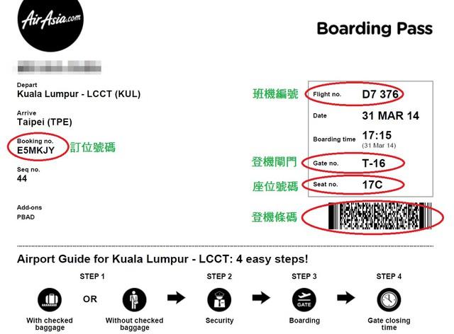 Image result for 马来西亚登机牌