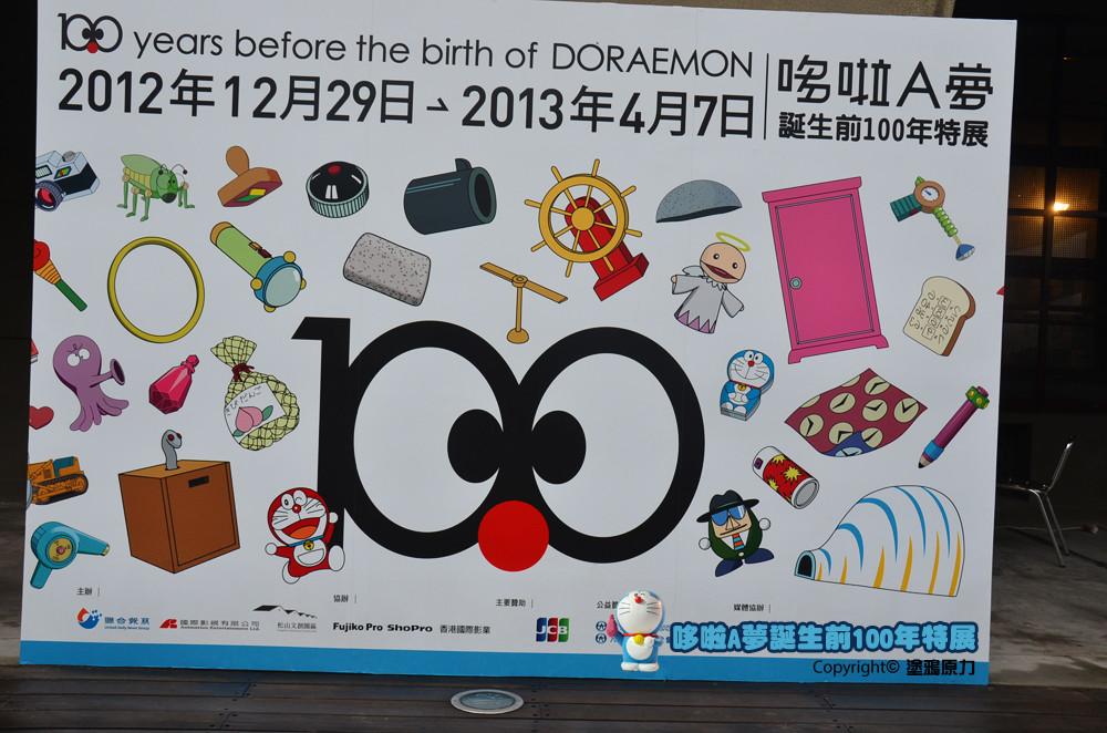 20130108哆啦A夢誕生前100年特展(1) - 嘿皮嘿皮買賴浮 - 無名小站