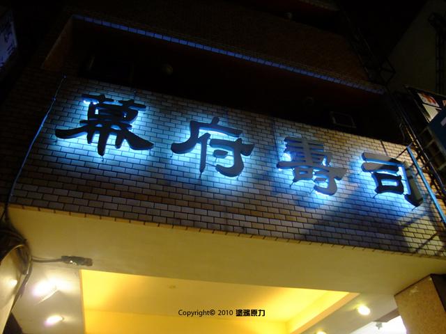 幕府專賣壽司