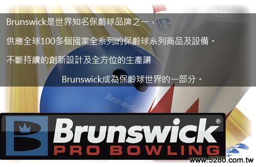 保齡球,保齡球鞋,保齡球館,保齡球袋,保齡球用品,bowling,bowling ball,Brunswick