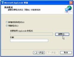 Microsoft applocale windows 10 скачать - 3df2b