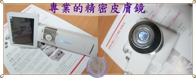 皮表透光顯微鏡
