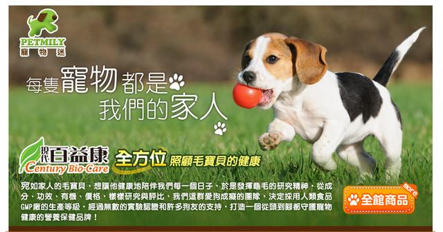 狗狗營養保健食品專家-寵物迷