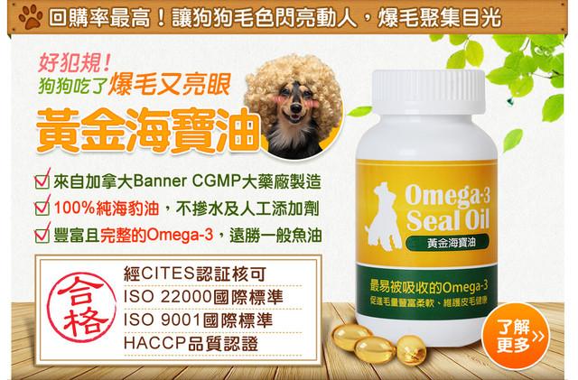 寵物保健品-黃金海寶油簡介