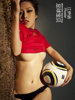 足球寶貝江伊涵10