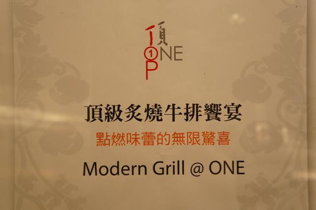 【食記】TOP of the ONE 頂餐廳 - 個人新聞台 - PChome