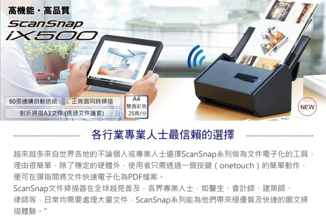 how to connect scansnap ix500 wifi