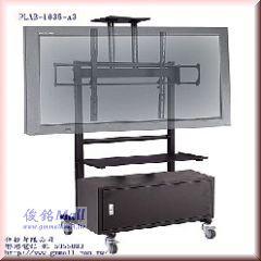 """【俊銘Mall】PLAB-1035-A3 移動式液晶電視螢幕立架-附置物箱,適用56~84"""",承重100KG電視架,視訊會議電視架/觸控電視螢幕架(歡迎來電洽詢優惠)"""