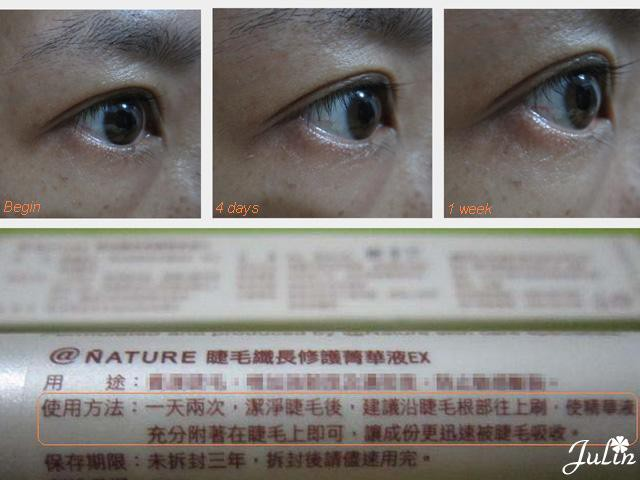 【 NATURE】睫毛纖長修護精華液EX - 迷人雙睫