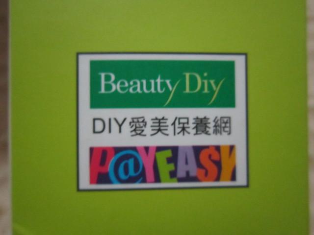 【BeautyDiy】欖仁果極潤保濕活水凝露 - 懶人國初秋保濕的法寶