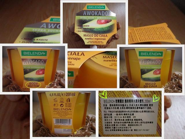 【Bielenda碧爾蘭達】酪梨精華水潤身體保養組之身體乳