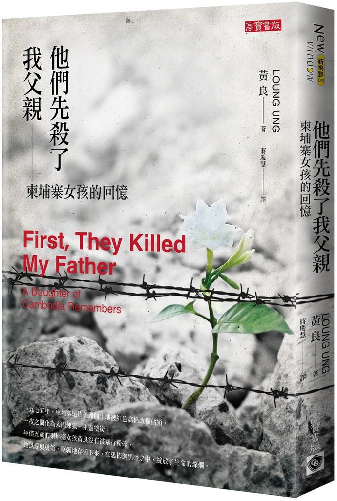 「他們先殺了我父親:柬埔寨女孩的回憶」的圖片搜尋結果