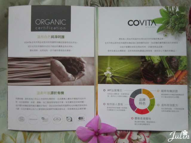 【COVITA】天然有機保養品。有機菁萃面膜組 - 片片擄心