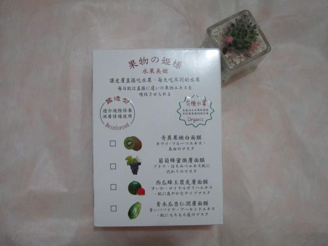 【水果美姬】讓肌膚吃的有機/生機水果。好感度破表 PARTI - 青木瓜杏仁潤膚面膜 蠶透型