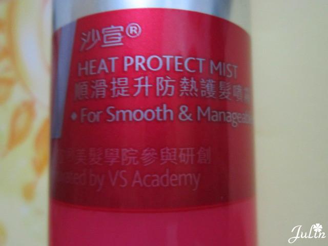 【沙宣VS】順滑提升防熱護髮噴霧 - 吹整造型防熱罩
