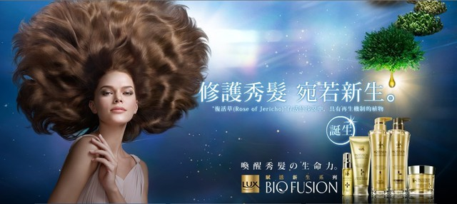 【LUX麗仕】賦活新生修護髮膜 - 復活草的神奇力量 秀髮保濕有彈性