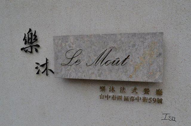 首屈一指的法式餐廳-樂沐Le restaurant excellent à Taïwan ...